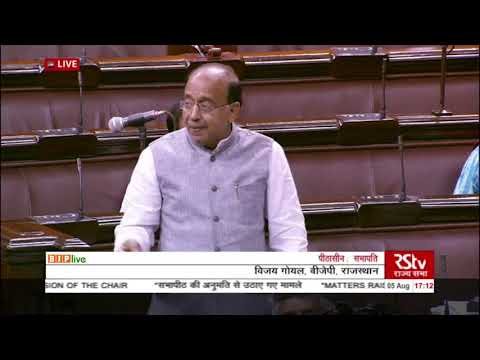 Shri Vijay Goel on Matters Raised With The Permission Of The Chair in Rajya Sabha
