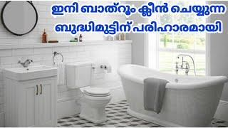ടൈൽസ് ക്ലീൻ ചെയ്യാൻ ബുദ്ധിമുട്ടുള്ളവർ ഇതൊന്ന് കണ്ടു നോക്കൂ// Powerful Tile Cleaning Solution//