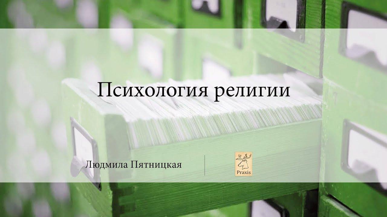 Психология религии   Людмила Пятницкая   Praxis   Лекториум