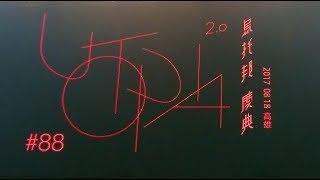 張惠妹-解脫 安可曲 (2017.08.18 aMEI 烏托邦2.0慶典 世界巡迴演唱會 高雄站)