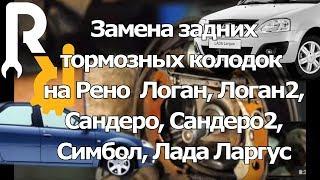 видео Причина подклинивания заднего колеса Логан