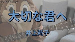 「井上苑子」さんの「大切な君へ」を弾き語り用にギター演奏したコード...