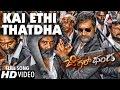 Jigarthanda Kai Ethi Thatdha Kannada Movie HD Video Song 2016 Ravishankar, Raahul,Samyuktha