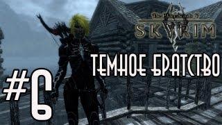 TES V: Skyrim - Темное Братство - Серия 6 (Финал)