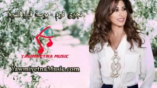 Najwa Karam - Bawset Abel l Nawm