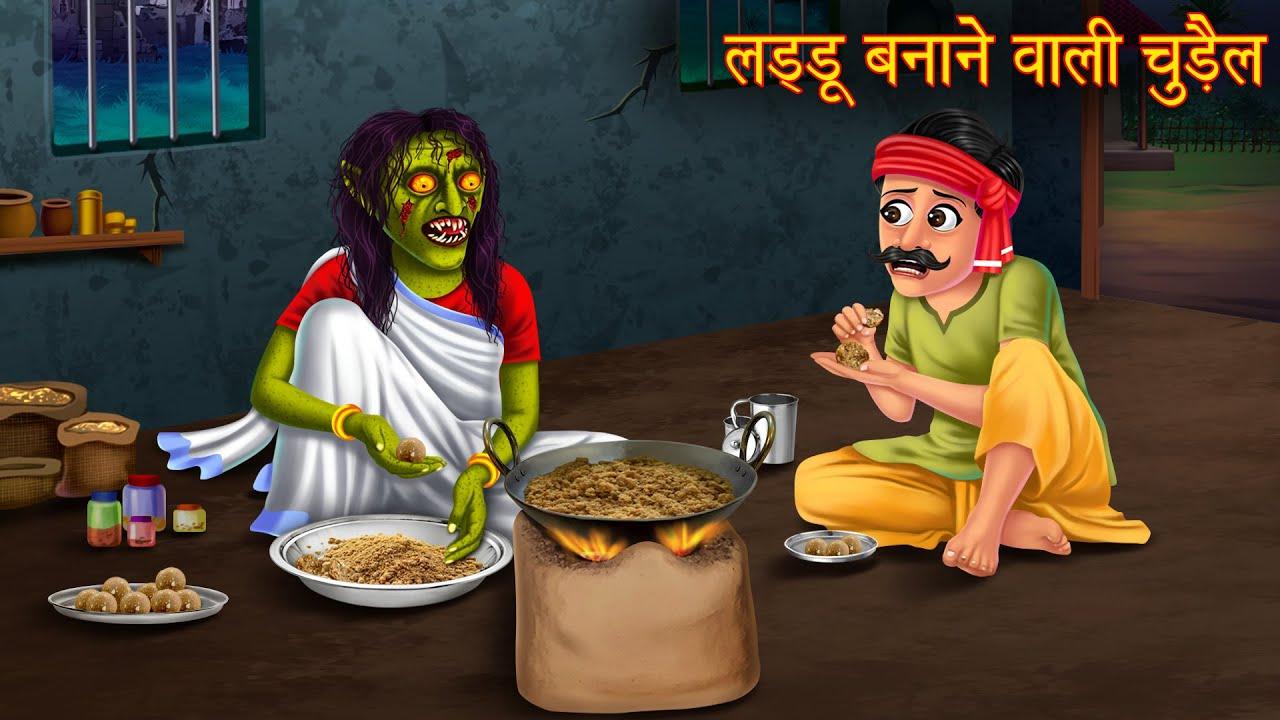 लड्डू बनाने वाली चुड़ैल | चुड़ैल के लड्डू | Stories in Hindi | Moral Stories | Hindi Kahaniya | Story