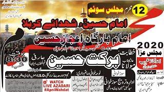12th Muharram 2020 | Live Majlis | Moulana Barkat Hussain