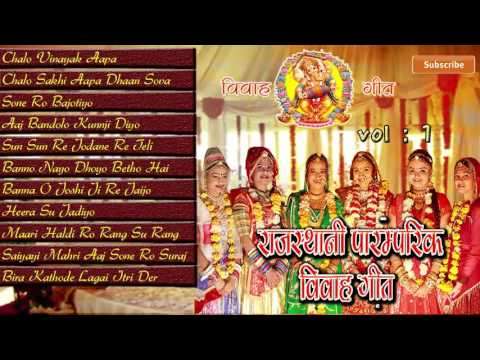 Rajasthani Paramparik Vivah Geet : Vol 1 AUDIO JUKEBOX   Traditional Wedding Songs   Rajasthani Song