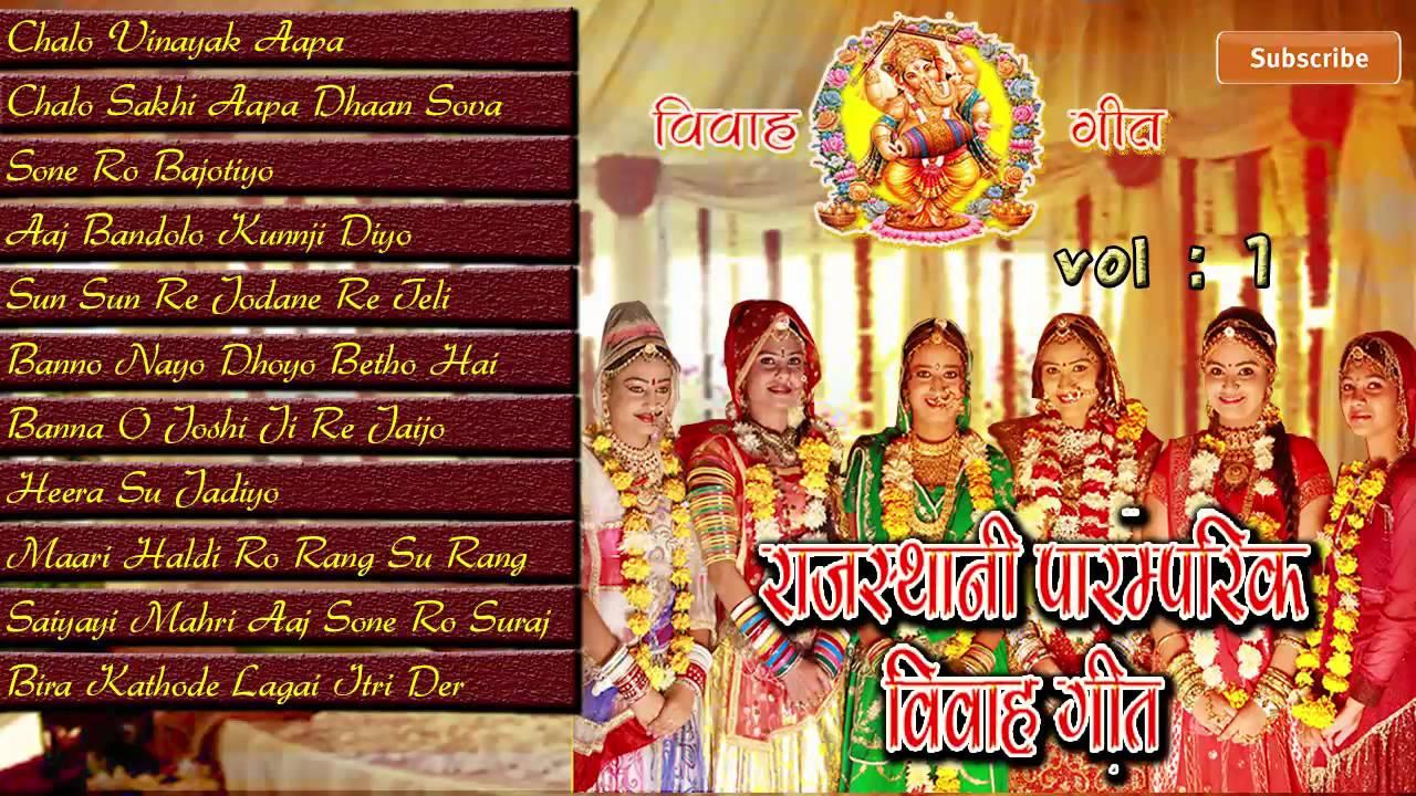 Rajasthani Paramparik Vivah Geet Vol 1 AUDIO JUKEBOX