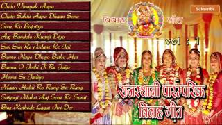 Rajasthani Paramparik Vivah Geet : Vol 1 AUDIO JUKEBOX | Traditional Wedding Songs | Rajasthani Song