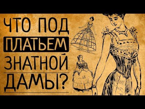Что под платьем знатной дамы?