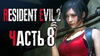 Прохождение Resident Evil 2: Remake [Леон] [2019] — Часть 8: АГЕНТ АДА В КРАСНОМ ПЛАТЬЕ [2K60Fps]