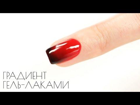 Как называется переход одного цвета в другой на ногтях