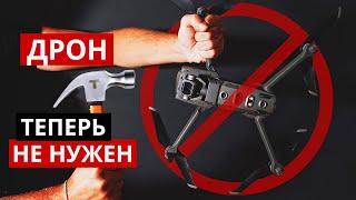 Создаем крутые видео с воздуха без дрона. Когда полеты запрещены.