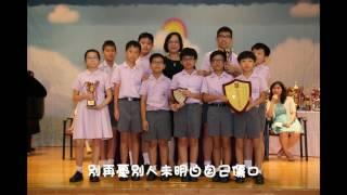 聖公會仁立紀念小學2016 17年度小六畢業生小學成長點滴