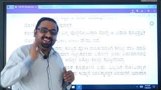 I PUC |KANNADA| Boleshankara nataka-06