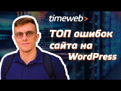 WordPress проблема с запрашиваемым ресурсом ресурс не может быть отображен