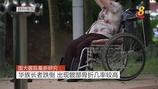 研究:华族年长者若跌倒 髋部骨折几率较高