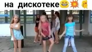 Танцуй пока  молодая.Девочки зажигают