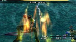 Let`s Play Final Fantasy X (PS2)(Rus) - Эпизод 3 - Besaid