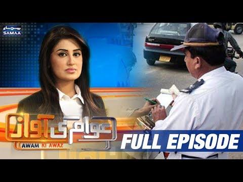 Traffic Qawaneen Badnazmi Ka Shikaar   Awam Ki Awaz   Farah Yousaf   SAMAA TV   20 Jan 2017
