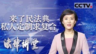 《法律讲堂(生活版)》 20201005 来了民法典·私人定制求复合| CCTV社会与法 - YouTube