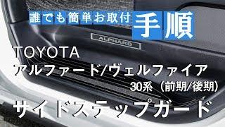 TOYOTA 30系 アルファード/ヴェルファイア(前期/後期)サイドステップガード4P取付動画|株式会社シェアスタイル