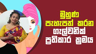 මුහුණ පැහැපත් කරන ගැල්වනික් ප්රතිකාර ක්රමය | Piyum Vila | 23 - 04 - 2021 | SiyathaTV Thumbnail