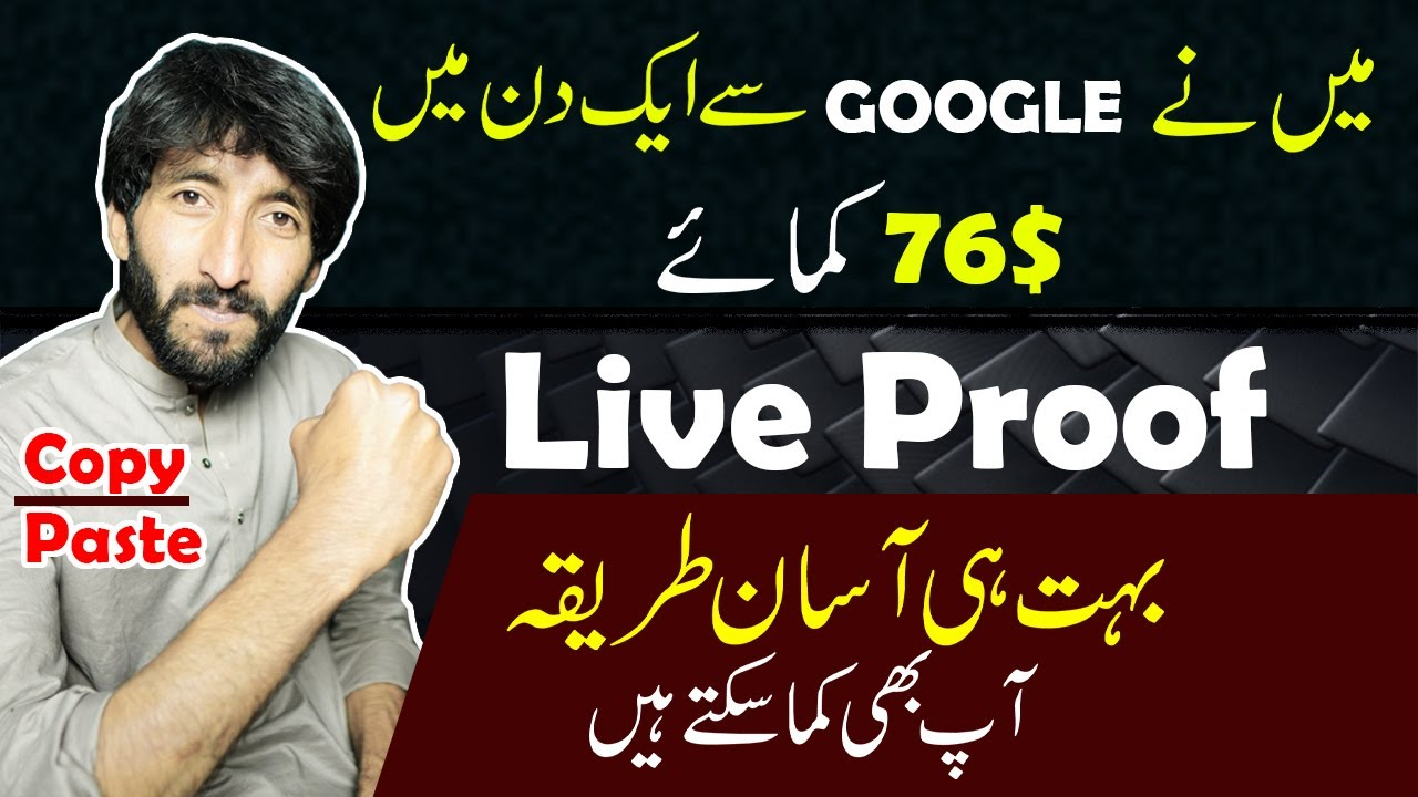Make Money On Google || Online Earning In Pakistan without investment in 2021