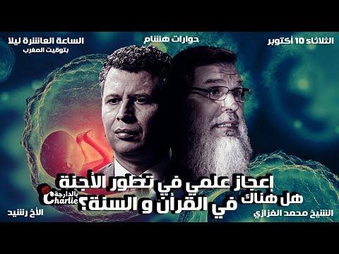 مناظرة بين الأخ رشيد والشيخ محمد الفزازي