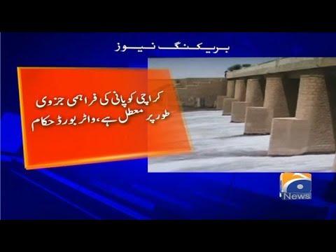 Geo Bulletin - 08 AM | Karachi Ko Paani Ki Farahmi Juzvi Tour Par Muat'tal Hai | 20 July 2019