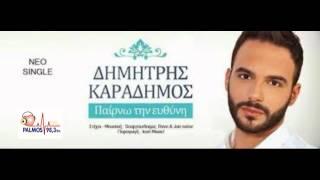 Δημήτρης Καραδήμος - Παίρνω την ευθύνη 2013 [HD] | Palmos 98,3