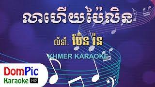 លាហើយប៉ៃលិន ប៉ែន រ៉ន ភ្លេងសុទ្ធ - Lea Hery Pailin Pen Ron - DomPic Karaoke