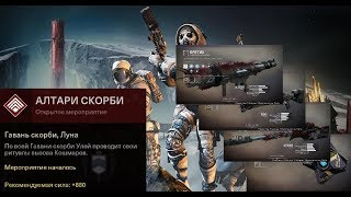 Destiny 2 Алтари скорби на ЛунеЭскалационка 2.0Награды