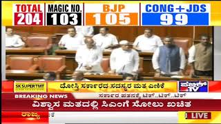ವಿಶ್ವಾಸಮತ ಪ್ರಕ್ರಿಯೆ ಆರಂಭ..! ಆಡಳಿತ ಪಕ್ಷದವರ ಹಾಜರಿ ಎಣಿಕೆ ಮುಕ್ತಾಯ | Karnataka Floor Test