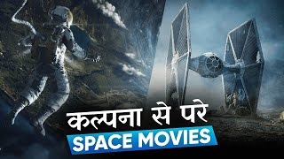 Top 15 Best Space Adventure Sci Fi Movies Dubbed In Hindi All Time Hit | Netflix, Primevideo