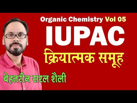 05 organic chemistry vol 05 IUPACpreferential table of FG all students 11th 12th NEET JEE and all ex