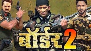 Border 2 (बॉर्डर 2) | Bhojpuri movie  | Nirahua | Pawan Singh | Khesarilal