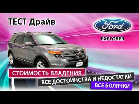 Стоит ли брать Ford Explorer? Правда и мифы