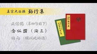 念仏讃(三淘) 真宗大谷派 勤行集 thumbnail