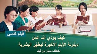 فيلم مسيحي | الاستيقاظ من الحلم | مقطع 3: يسخر الله الحقيقة ليدين ويطهر البشر في الأيام الأخيرة