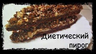 **Диетический Постный Пирог Без Сахара Муки и Яиц!!!**