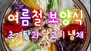 여름철 보양식, 초계탕과 닭고기냉채 만들기