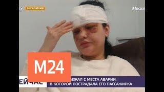 Таксист сбежал с места аварии, в которой пострадала его пассажирка - Москва 24