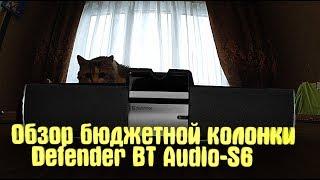 обзор бюджетной колонки Defender BT Audio-S6