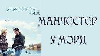 """Почему фильм """"Манчестер у моря"""" так хорош? Приемы психологизма."""