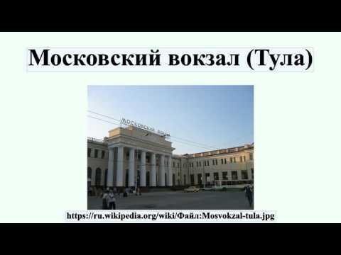 Московский вокзал (Тула)