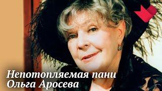 Памяти Ольги Аросевой | Раскрывая тайны звезд