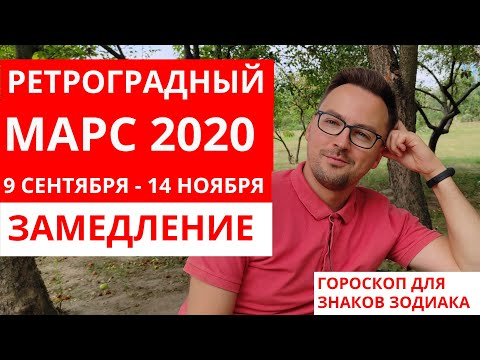 ЗАМЕДЛЕНИЕ - МАРС РЕТРОГРАДНЫЙ С 9/09 ПО 14/11 2020 ГОРОСКОП ОТ ANATOLY KART