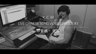"Download KCM - ""泡沫"" Piano ver. 《원곡  鄧紫棋 - 泡沫》 Mp3"